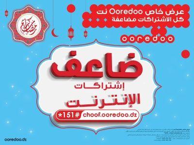 Spécial Ramadan: Ooredoo double son forfait mobile pour ses abonnés